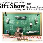 第81回 東京インターナショナルギフトショー