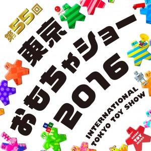 toyshow2016_banner_B_2